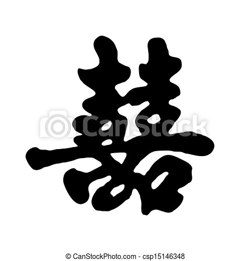 Chinese Symbol Of Double Happiness Chinese Symbol Of Double