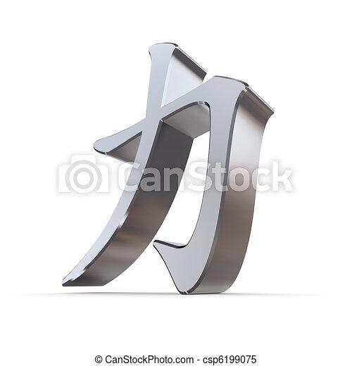 Chinese Symbol Of Power And Strength Metallic Metallic Chinese