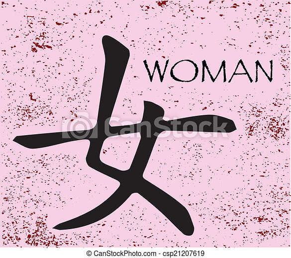 Chinese Symbol Woman The Chinese Symbol For Woman Over A Pink