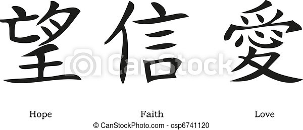 chinese symbols for love hope and faith vector clipart
