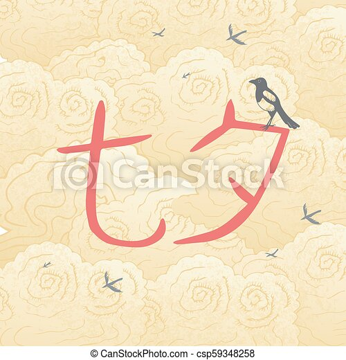 Chinese Valentines Day. Double Seven Festival. 17 August. Chinese holiday. Tale, legend. Chinese style hand drawn. Magpies. Background Clouds. Translation from Chinese - Qixi Festival - csp59348258
