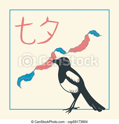 Chinese Valentines Day. Double Seven Festival. 17 August. Chinese holiday. Tale, legend. Chinese style hand drawn. Magpies, ribbon. Translation from Chinese - Qixi Festival - csp59173904