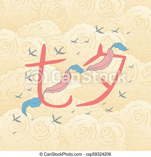 Chinese Valentines Day. Double Seven Festival. 17 August. Chinese holiday. Tale, legend. Chinese style hand drawn. Background Clouds, magpies, ribbon. Translation from Chinese - Qixi Festival - csp59324206