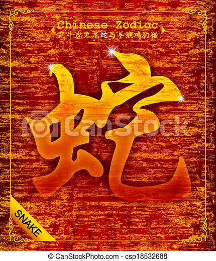 Chinese Zodiac - Year of the Snake - csp18532688