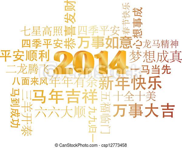 Chinesischer text, neu , grüße, jahr, 2014. Wohlstand, pferd, gutes ...
