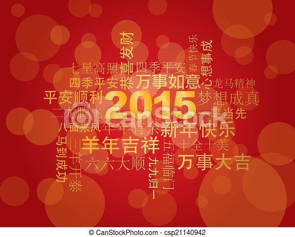 Chinesisches , grüße, hintergrund, jahr, 2015, neu , rotes ...