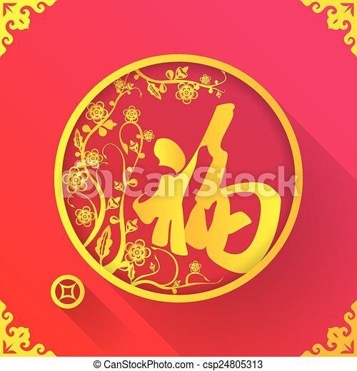 Chinesisches , jahr, design, templa, neu , glück. Wort, chinesisches ...