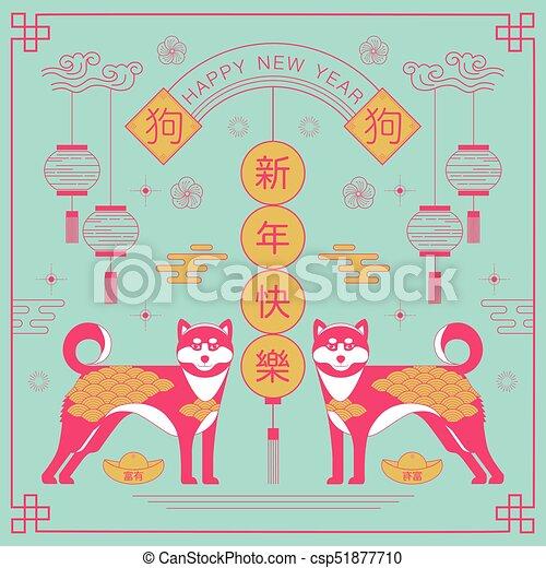 Chinesisches , (translation:, hund, jahr, grüße, year/, reich, jahr ...