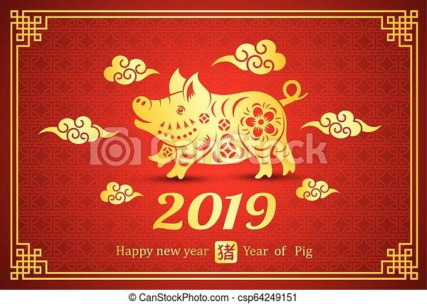 Año nuevo chino 2018 - csp64249151