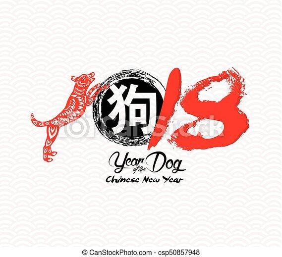 año nuevo chino, 2018, -, año del perro