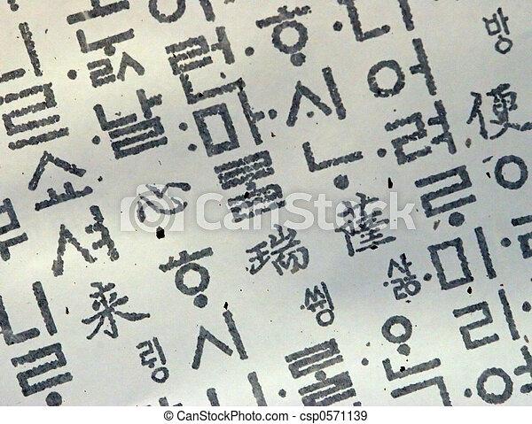 Papel coreano - csp0571139