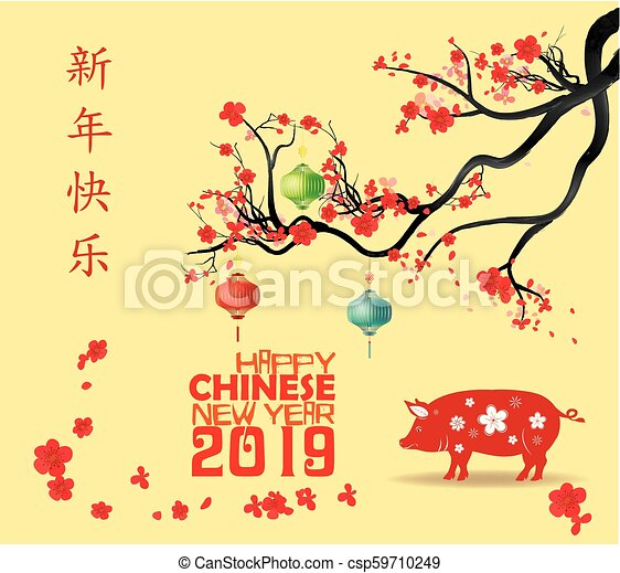 creative chinese new year 2019 invitation cards year of the pig chinese characters mean happy new vector