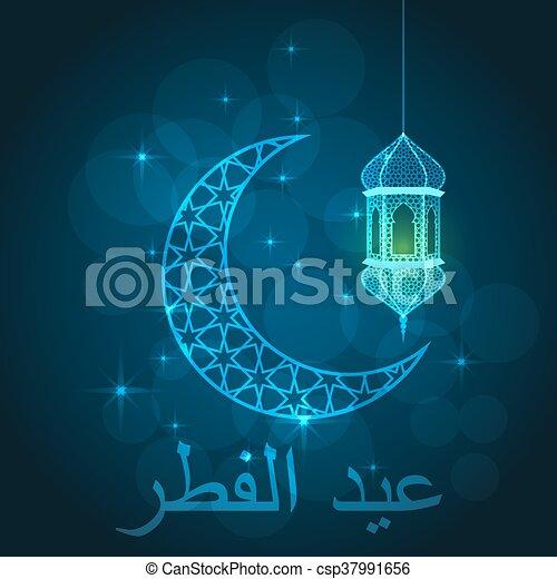 Beautiful Official Eid Al-Fitr Greeting - eid-al-fitr-greeting-clipart-vector_csp37991656  2018_319068 .jpg