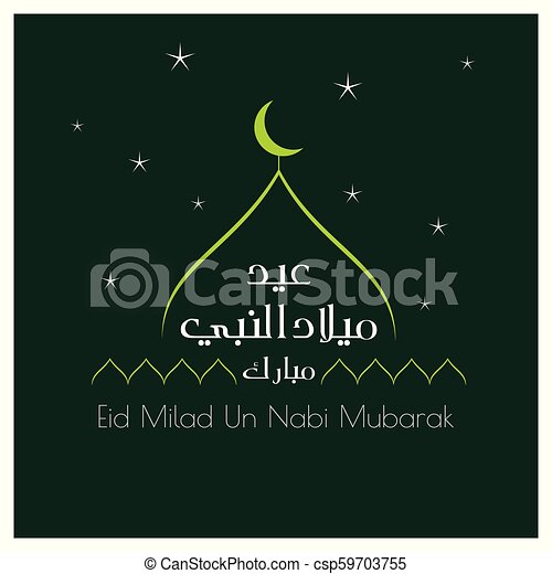 Eid milad un nabi design card with typography vector eid milad un nabi design card with typography vector m4hsunfo