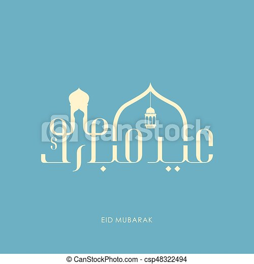 Eid Mubarak Calligraphy Design Letter With Mosque And Lantern