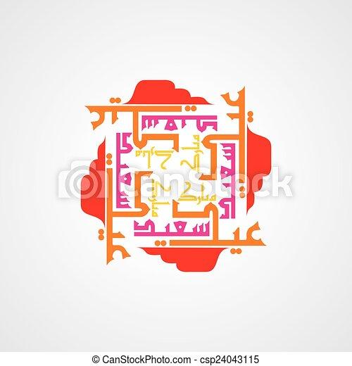 Eid Mubarak - csp24043115