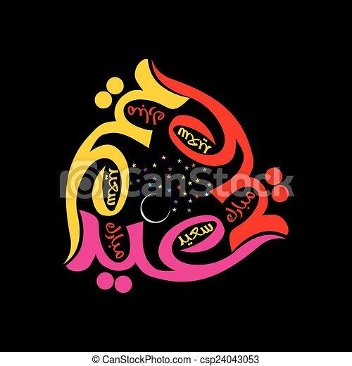 Eid Mubarak - csp24043053