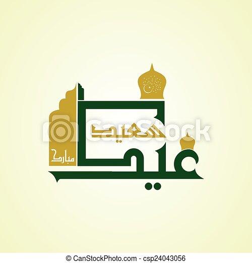 Eid Mubarak - csp24043056