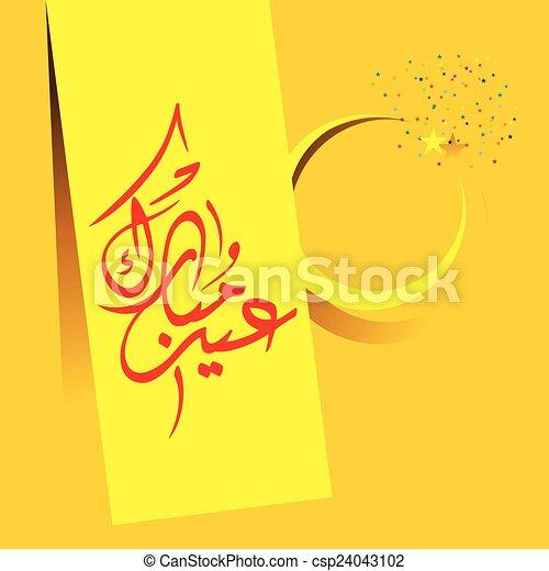 Eid Mubarak - csp24043102