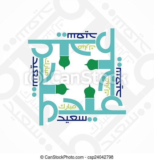 Eid Mubarak - csp24042798