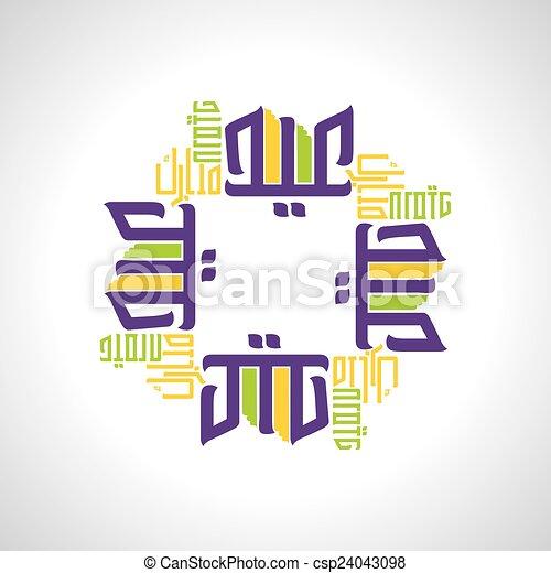 Eid Mubarak - csp24043098