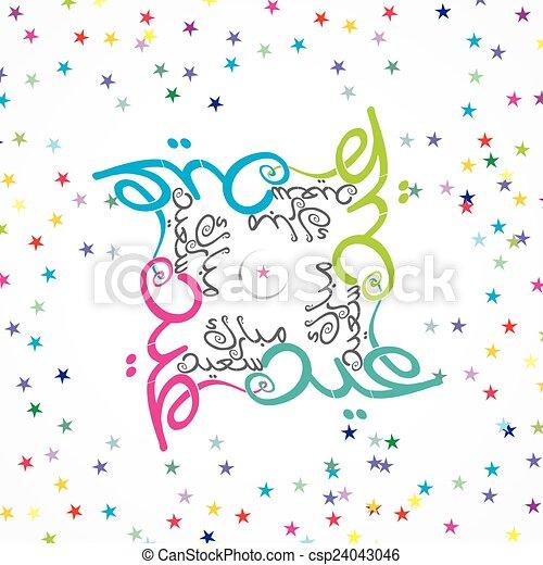 Eid Mubarak - csp24043046