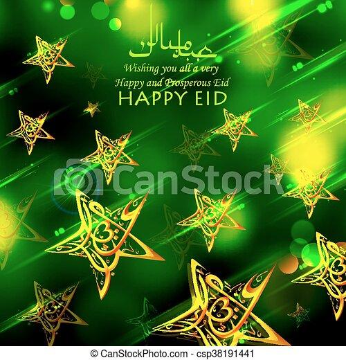eid mubarak greetings in arabic freehand illustration of
