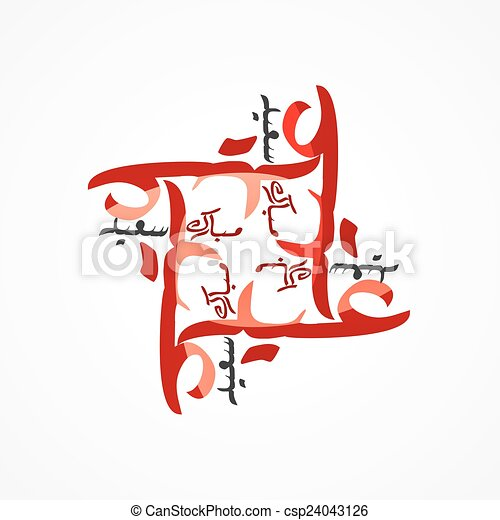 Eid Mubarak - csp24043126
