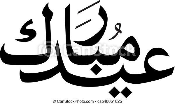 Eid Mubarak - csp48051825