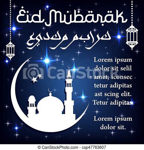 Eid mubarak muslim festival vector greeting card eid mubarak eid mubarak muslim festival vector greeting card m4hsunfo