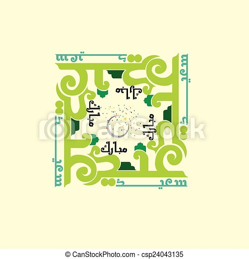 Eid Mubarak - csp24043135