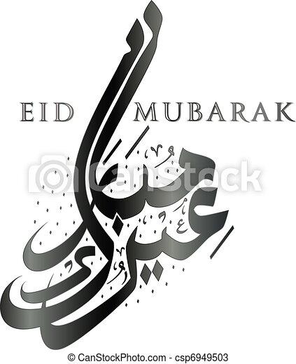 Eid mubarak - csp6949503