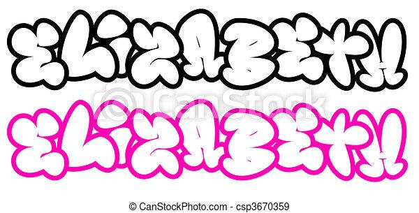 Elizabeth in funny graffiti fonts