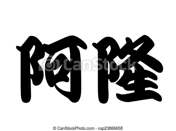 English Name Aaron In Chinese Calligraphy Characters English Name