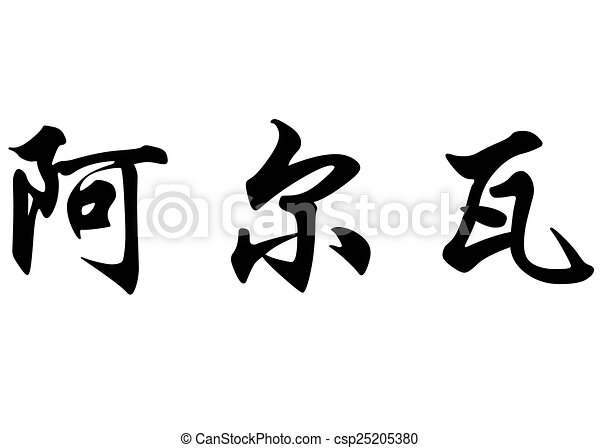 English name Alvar in chinese calligraphy characters