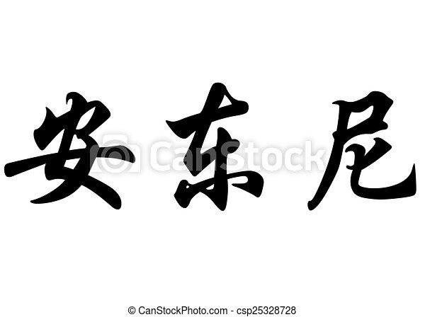 English Name Anthony In Chinese Calligraphy Characters English Name