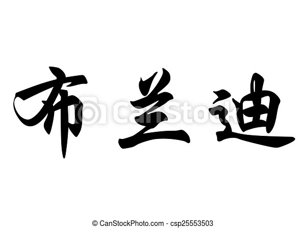 English name Brandi in chinese calligraphy characters