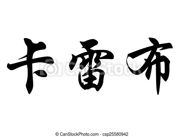 English Name Caleb Or Calebe In Chinese Calligraphy Characters