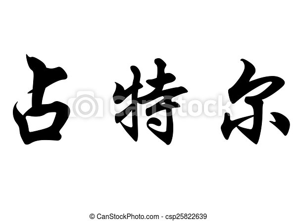 English Name Chantelle In Chinese Calligraphy Characters English