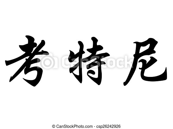 English Name Courtney In Chinese Calligraphy Characters English