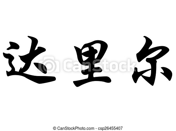 English Name Daryl In Chinese Calligraphy Characters English Name