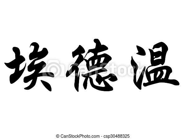 English name Edwin in chinese calligraphy characters - csp30488325
