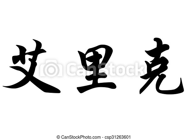 English Name Eric In Chinese Calligraphy Characters English Name