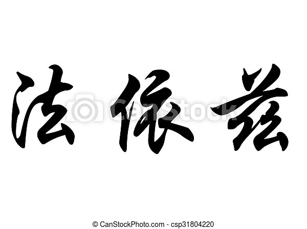 English Name Faiz In Chinese Calligraphy Characters English Name