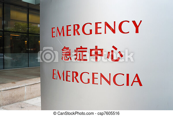 Entrance to the Emergency Room - csp7605516