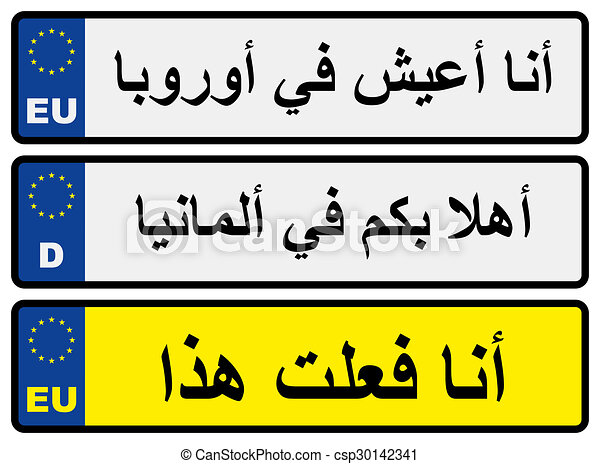 European Car Number Plates With Arabic Inscriptions I Live In