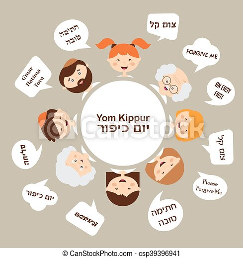 Family members saying traditional greeting for yom kippur in hebrew family members saying traditional greeting for yom kippur in hebrew jewish holiday csp39396941 m4hsunfo