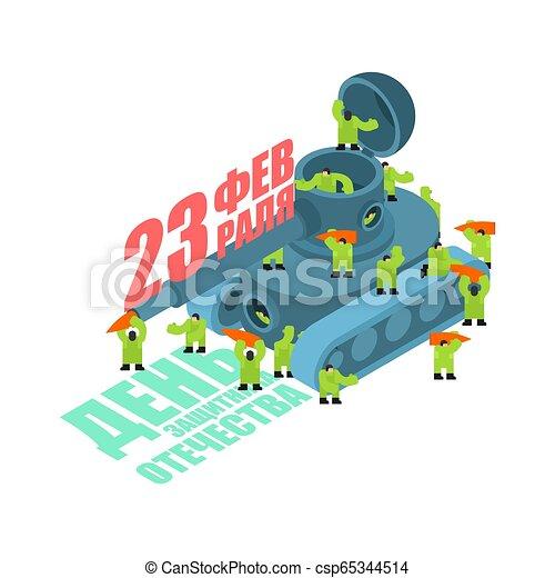 23 de febrero. Tanque y soldados. Día de la patria defensora. Vacaciones en Rusia. Mensaje ruso. 23 de febrero. Felicitaciones - csp65344514