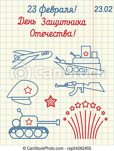 February 23 set  Sketch drawings  Military Symbols  Tank and warship   Weapons and aircraft  Defender of the Fatherland Day  Russian army holiday