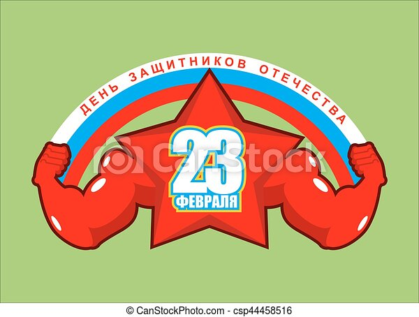 February 23 Strong Star Powerful Symbol Of Victory Military